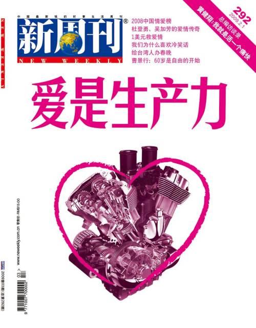《新周刊》第292期:爱是生产力 - 新周刊 - 新周刊