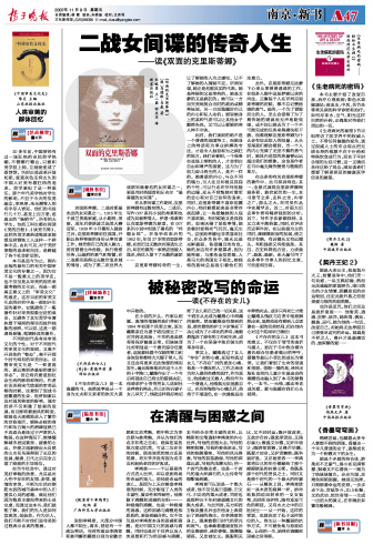 《扬子晚报》2007年11月9日 - 赵焰 - 赵焰的博客