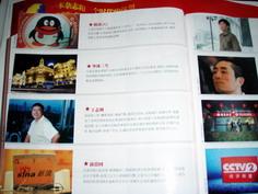 王志纲入选《新周刊》十年新锐光荣榜 - 王志纲工作室 - 王志纲工作室