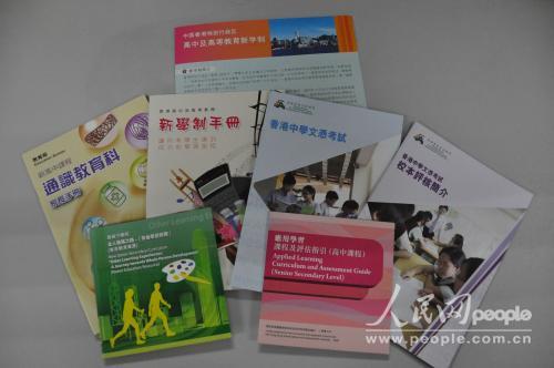 聚焦香港教育体制改革:为学生减负与内地接轨