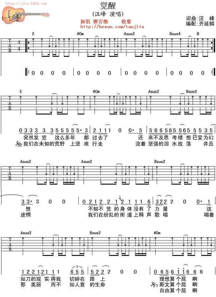 旅途汪峰吉他谱