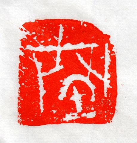 翻检去年烧的陶瓷印·说上几句 - 修亭心迹 - 修亭心迹