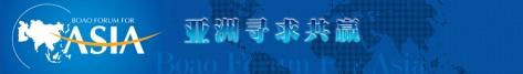 海南纪行之四:神秘的博鳌亚洲论坛  - 袁亮语录 - 袁亮语录