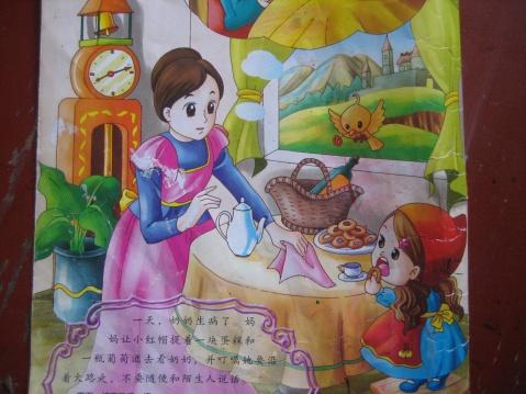 小红帽的故事 - 创想力的日志... img.blog.163.com 宽479x359 ...