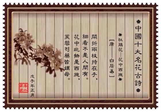 中國十大名花古詩【花仙子/收藏】 - 花仙子 - 花仙子的博客