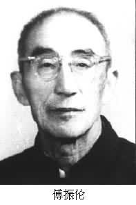 历史学家、文物博物馆专家傅振伦 - 烟台傅氏尚德堂 - 烟台傅氏尚德堂