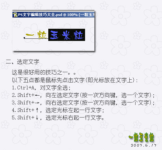 PS文字编辑技巧全攻略 - yiliyumili - 一粒玉米粒