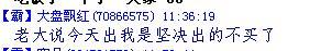 2009牛年2月18日 - ☆至尊☆天元 - ☆至尊☆天元的博客 霸占牛股天天超短线群