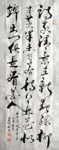 原创 翟顺和的字杨巨源 城东早春 - 翟顺和 - 悠然见南山