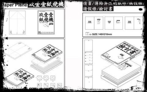 LiLei and HanMeimei - 破坏性设计文具 - 洋洋 - SINSUO!