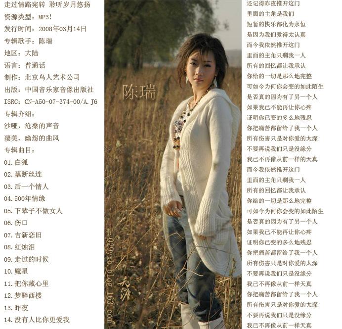【专辑】陈瑞-走过情路宛转 聆听岁月悠扬(256/320Kbps/mp3) - 天涯 -
