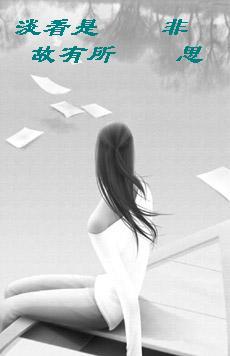 【原创】转身,云淡风轻。 - 翼语莹心 - 翼语莹心的蝴蝶居