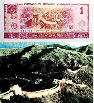 第四套人民币2元背面南天一柱 / 钱币上的图案做了艺术处理高清图片