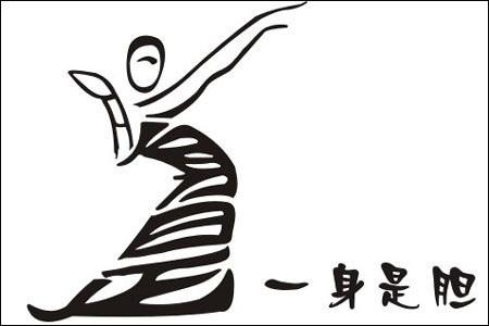 创意汉字欣赏 - 星空 -