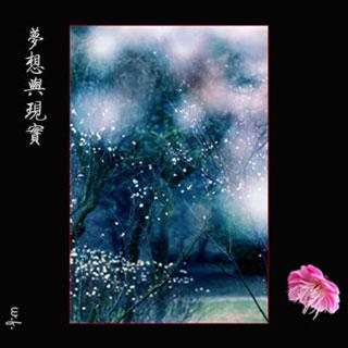 [晚风]梦想与现实 - 晚风 -
