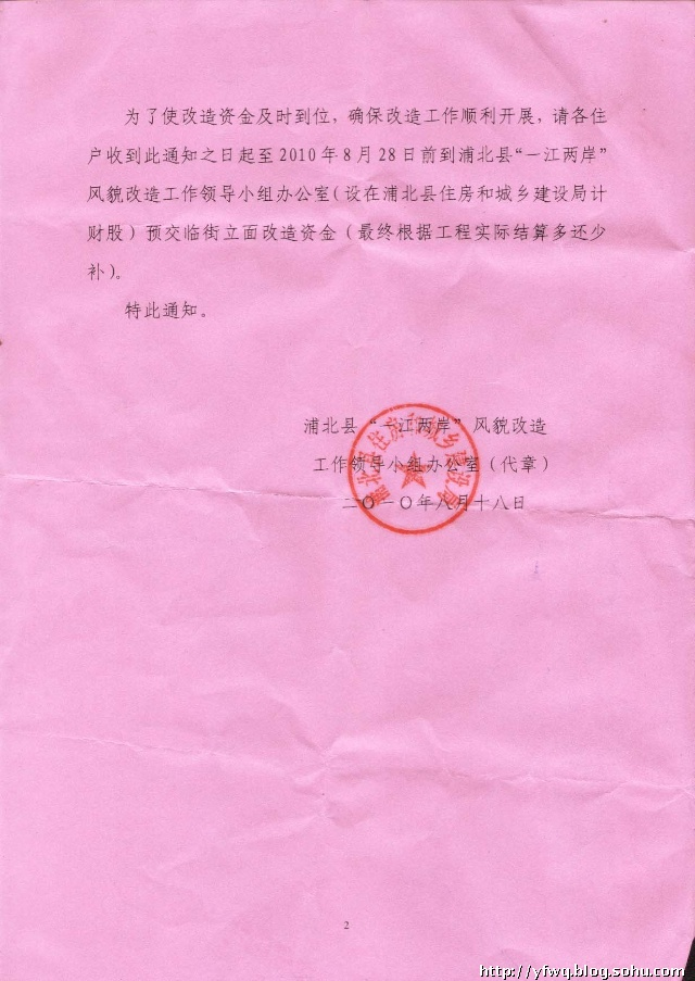 """浦北县迎县庆""""面子""""工程 住户不改造将采取严厉行政措施 - 张洪峰 - 张洪峰"""