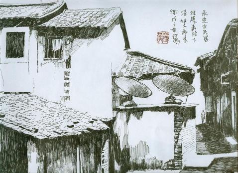 【引用】土楼古民居钢笔风景画 - 一杯清淡的绿茶 - 一杯清淡的绿茶