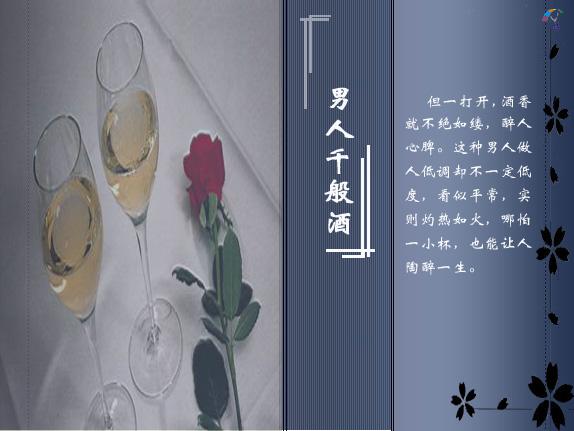 男人千般酒「精彩图文」 - 唐萧 - 唐萧博客
