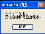 【原】AutoCAD软件应用九解 - 褐衣螺钉 - 褐衣螺钉的草棚