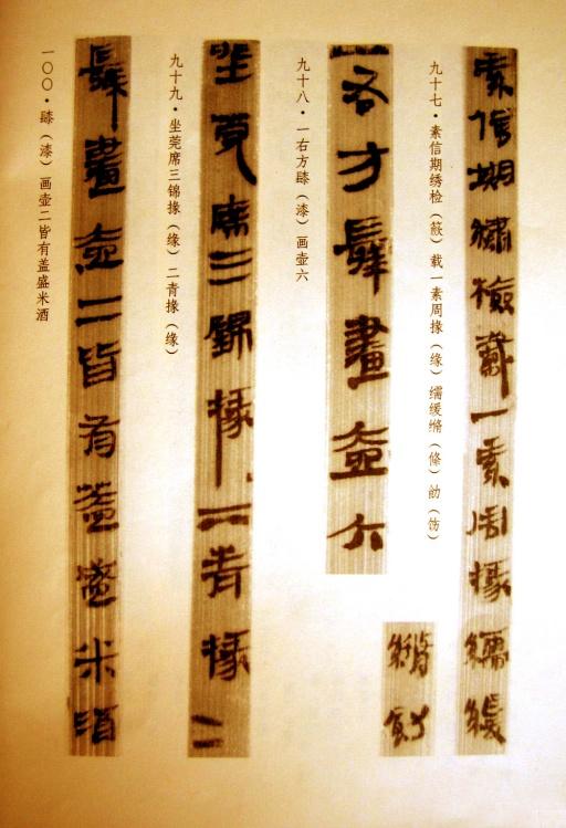 :《馬王堆竹簡帛書》 - 墨海雪浪 - 墨海雪浪