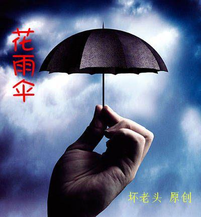 花雨伞 - 坏老头 - hlt50的博客