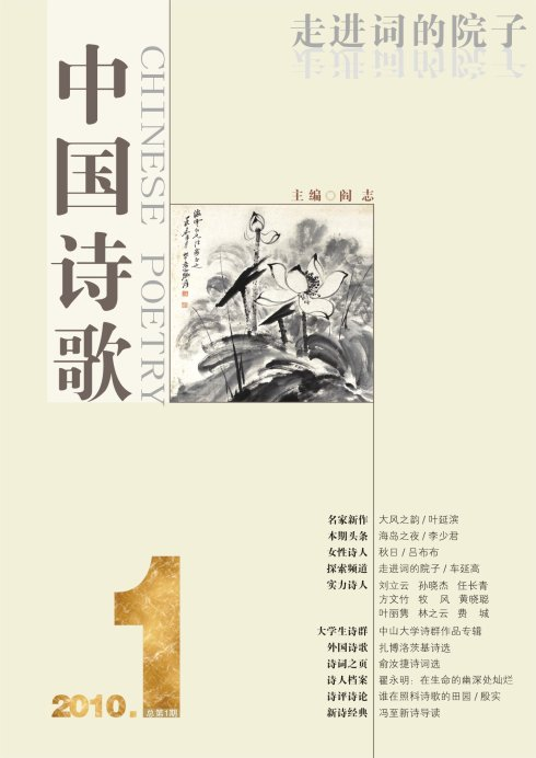 存:《中国诗歌》2010年第1期目录 - 荒原狼 - 荒原狼的博客