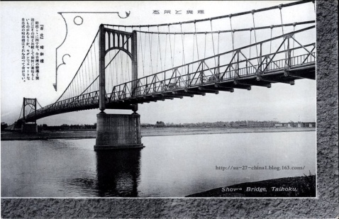 日据时代的台湾明信片 - 53925301沙朗人 - 53925301飘在异乡