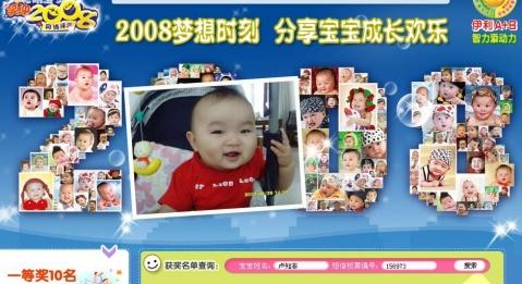 """知非荣获""""2008聪明宝宝""""二等奖 - 知非 - 卢知非的博客"""