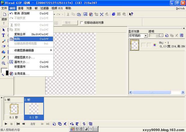 U5教程——制作图片边框闪动效果 - 理睬 - .