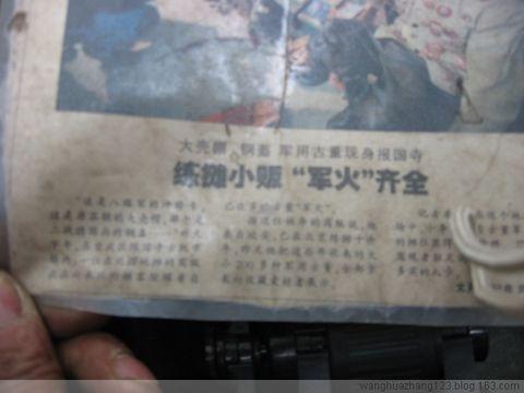 京城访藏友,军品收藏成知己 - 老山荣军 - 中越战争记录大全