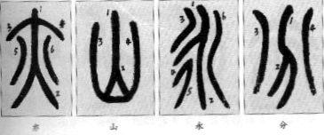 小篆的基本笔法 - longmianshan ke - 屈白斋主的书法艺术博客