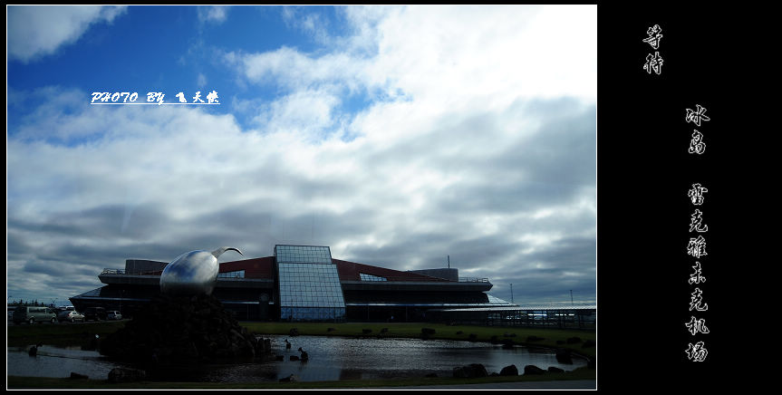 [原摄]机场光影--北欧悠游(2) - 飞天侠 - 飞天侠的摄影视界