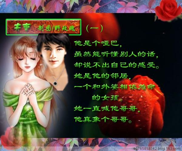 ★☆请朋友欣赏《夫妻》的故事☆★ - yunhe65 - yunhe65的博客