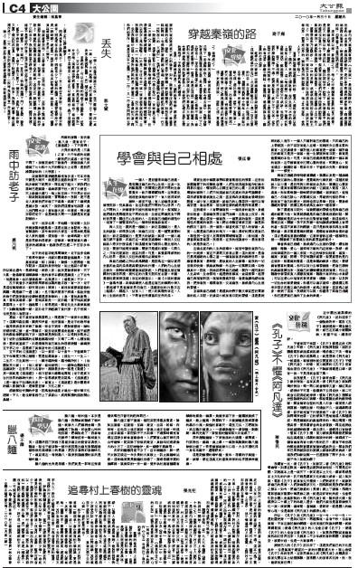 大公报推荐《为了灵魂的自由》 - 亨通堂 - 亨通堂——创造有价值的阅读