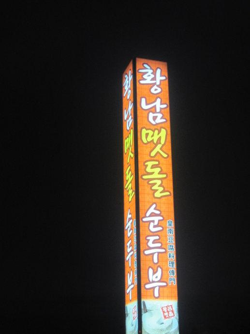 闲逛韩国(三):雨中感叹庆州千年风貌【实拍组图】 - 刻薄嘴 - 刻薄嘴的网易博客:看世界