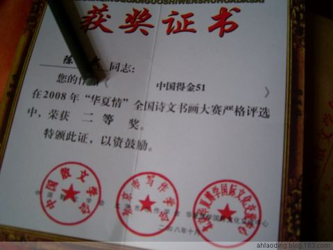 2009年1月19日 - 青山依旧在   - 青山依旧在  的  博客
