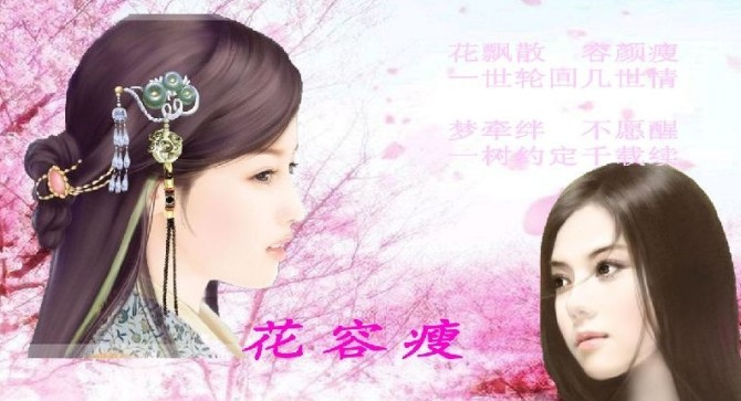 【原创】花容瘦散文版 - 曼殊沙华 - 黄粱晓梦