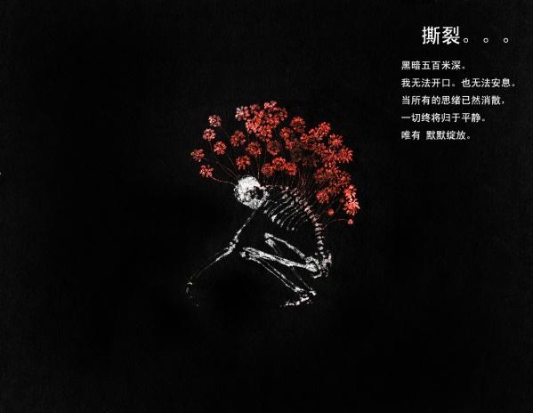 【黑暗无边无际】 - 彷徨中晕眩... - 永-不-褪-色-的-只-有-黑-色