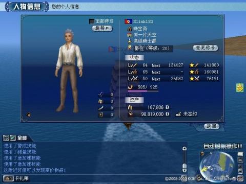 发现物还差9个 - Blink183 - Blink183--孤独的海上旅行家