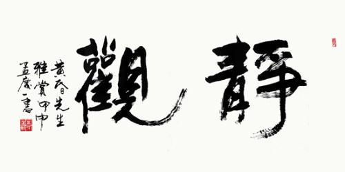 静观(书画收藏) - 九月黄昏 - 黄昏唱晚
