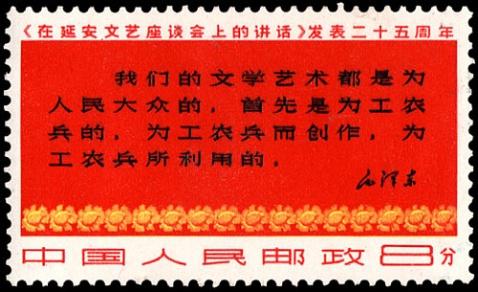 文革邮票全集 - 米妞儿 - dnml89@126 的博客