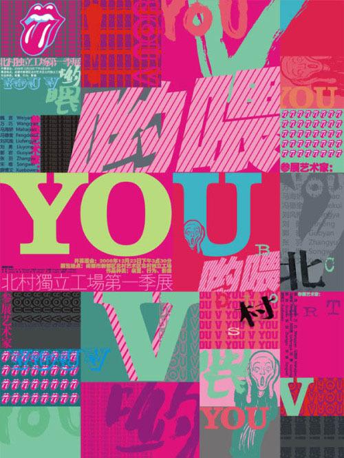 展览预告:YOU!V - 张羽魔法书 - 张羽魔法书