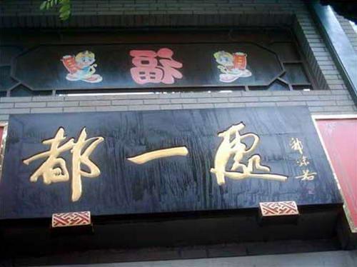 国人的自豪:中华十大老字号[组图] - 锋锐感觉 - 锋锐创意