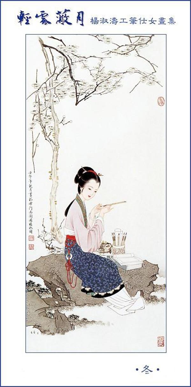 名画欣赏—杨淑涛工笔仕女图(2) - 心灵之约 - .