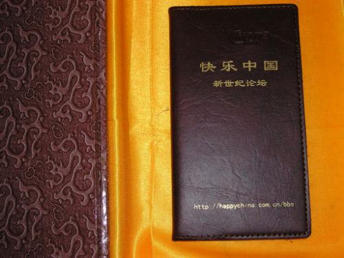 [挺说北京首聚-1]纪念品专集 - 挺住 - 挺且博之——挺住就是胜利!
