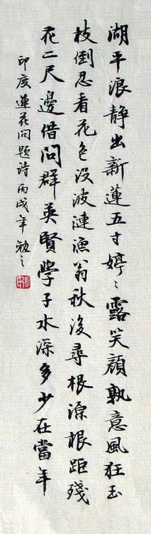转载 书法 - 凌雅居 - 凌雅居