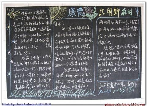 学期第2期高中教研组黑板报