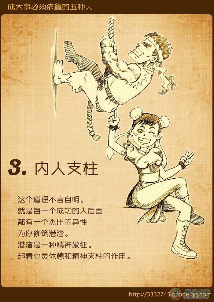 成大事必须依靠的五种人 - 名胜如林 - 名胜如林