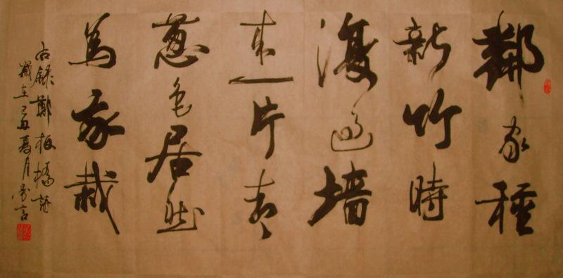 邻家种新竹,时复过墙来,一片青葱色,居然为我栽 - 墨痴斋主人 - 墨痴斋主人/董树进 的博客