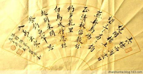 原创 翟顺和的字 宋诗潘阆 酒泉子 - 翟顺和 - 悠然见南山